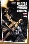 Обложка комикса Чудеса: В Объективе Камеры №3