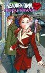 Обложка комикса Человек-Паук и Мэри Джейн №1