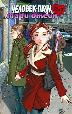 Серия комиксов Человек-Паук и Мэри Джейн