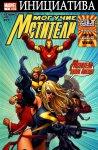 Обложка комикса Могучие Мстители