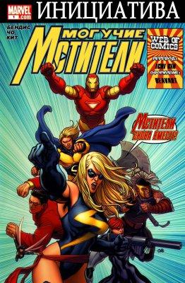 Серия комиксов Могучие Мстители
