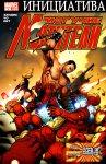 Обложка комикса Могучие Мстители №4
