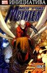 Обложка комикса Могучие Мстители №5