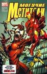 Обложка комикса Могучие Мстители №8