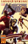 Обложка комикса Могучие Мстители №12