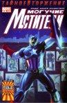 Обложка комикса Могучие Мстители №13