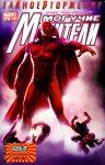 Обложка комикса Могучие Мстители №14
