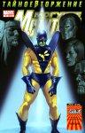 Обложка комикса Могучие Мстители №15