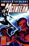 Обложка комикса Могучие Мстители №16