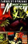 Обложка комикса Могучие Мстители №18