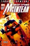 Обложка комикса Могучие Мстители №19