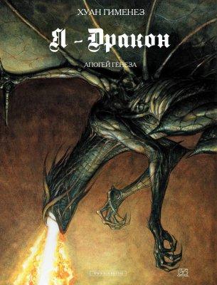 Серия комиксов Я - Дракон