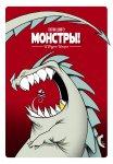 Обложка комикса Монстры и Другие Истории