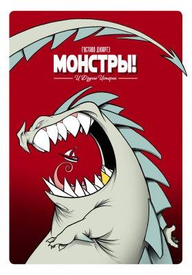 Серия комиксов Монстры и Другие Истории