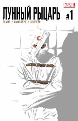Серия комиксов Лунный Рыцарь