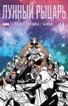 Обложка комикса Лунный Рыцарь №14