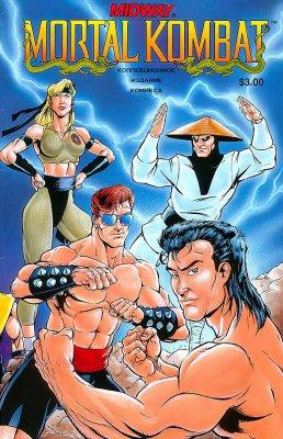 Серия комиксов Mortal Kombat Коллекционное Издание