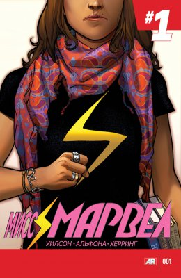 Серия комиксов Мисс Марвел