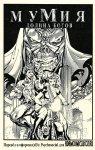 Обложка комикса МуМиЯ: Долина Богов