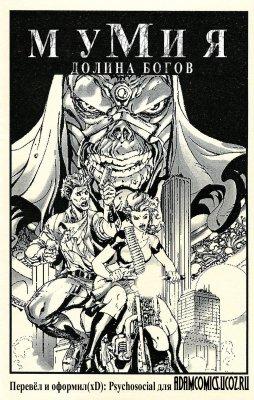 Серия комиксов МуМиЯ: Долина Богов