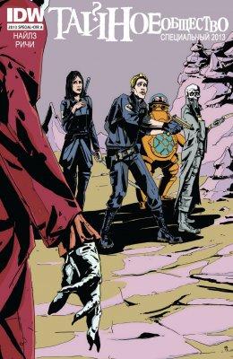 Серия комиксов Тайное Общество