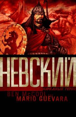 Серия комиксов Невский: Народный Герой