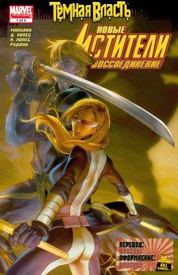 Серия комиксов Новые Мстители: Воссоединение №1