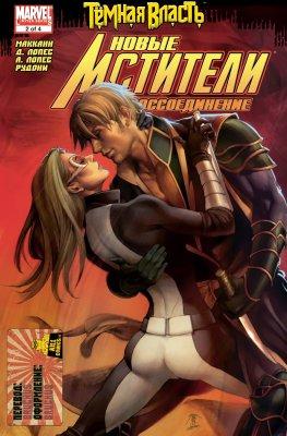 Серия комиксов Новые Мстители: Воссоединение №2