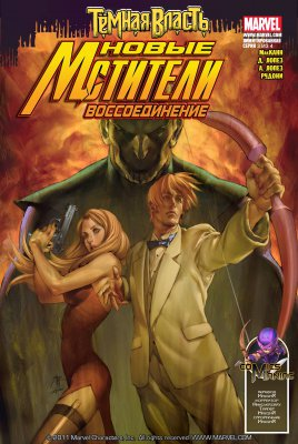 Серия комиксов Новые Мстители: Воссоединение №3