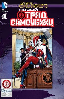 Серия комиксов Новый Отряд Самоубийц: Конец Будущего