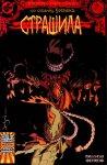 Обложка комикса Новый Год Зла: Пугало