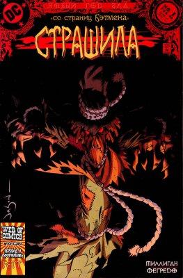 Серия комиксов Новый Год Зла: Пугало