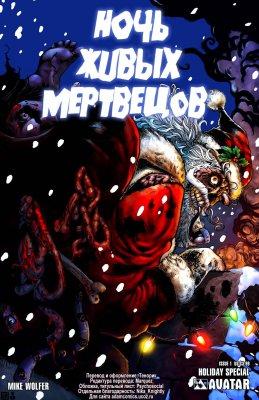 Серия комиксов Ночь Живых Мертвецов: Праздничный Спецвыпуск