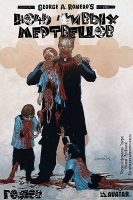 Серия комиксов Ночь Живых Мертвецов: Голод