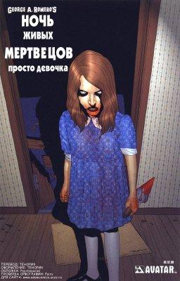 Серия комиксов Ночь Живых Мертвецов: Просто Девочка