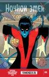 Обложка комикса Ночной Змей №5