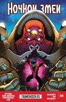 Обложка комикса Ночной Змей №6