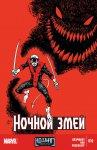 Обложка комикса Ночной Змей №10