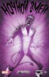 Обложка комикса Ночной Змей №11