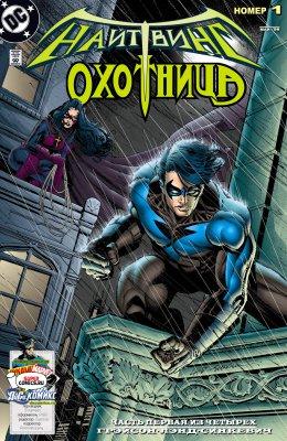 Серия комиксов Найтвинг И Охотница №1