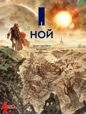 Серия комиксов Ной