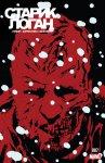 Обложка комикса Старик Логан №7
