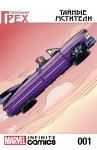 Обложка комикса Первородный Грех: Тайные Мстители