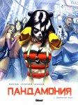 Обложка комикса Пандамония