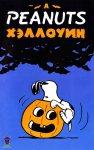 Обложка комикса A Peanuts Хэллоуин