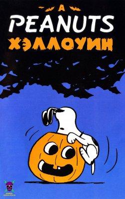 Серия комиксов A Peanuts Хэллоуин