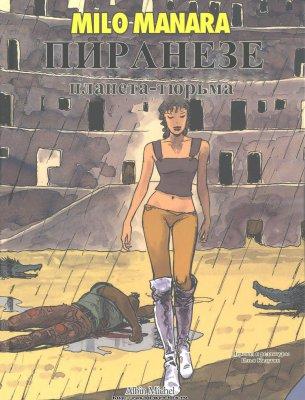 Серия комиксов Пиранезе: Планета-Тюрьма
