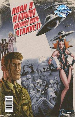 Серия комиксов План 9 Из Открытого Космоса Опять Атакует!