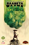 Обложка комикса Планета Халка №1