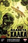 Обложка комикса Планета Халка №2